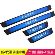 stainless steel Rear Bumper Car door cover inside and outside door sill plate for KIA forte 2018 2019 Car styling