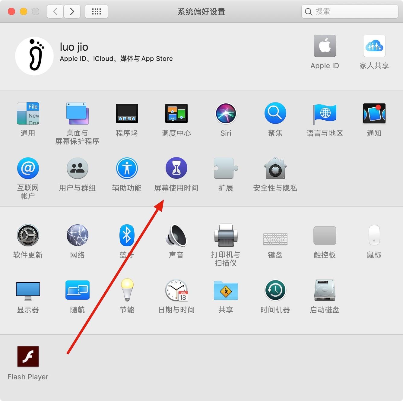 """苹果笔记本macOS 10.15 Beta版新增""""屏幕使用时间""""等功能插图3"""
