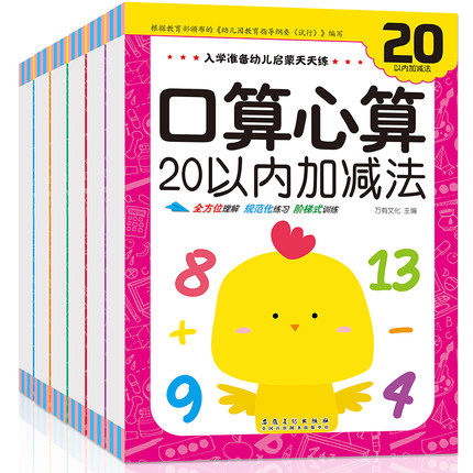 10/20/50/100 Oral Arithmetic Calculation Books Chinese Children's Mathematical Thinking Training Books Age 3- 6