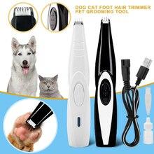 Машинка для стрижки собак и кошек, машинка для стрижки домашних животных, электрический маленький режущий станок, заряжаемый от USb