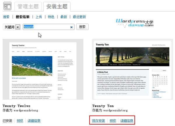 wpdaxue.com-201303426