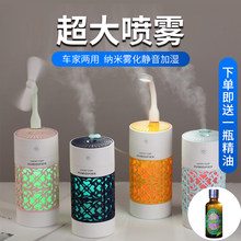 Lucky Cup Spray Humidifier Diffuser Portable Car USB Air Humidifiers For Home Hotel Car School