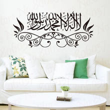 Исламский настенный стикер мусульманская каллиграфия Цитата