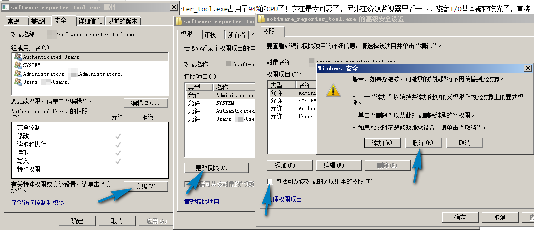 禁止software_reporter_tool.exe所有权限
