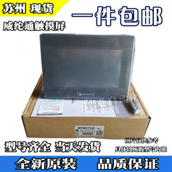 MT8071iP Weinview 7 zoll HMI Touch Screen panel 800*480 Ethernet NICHT gehören Kabel
