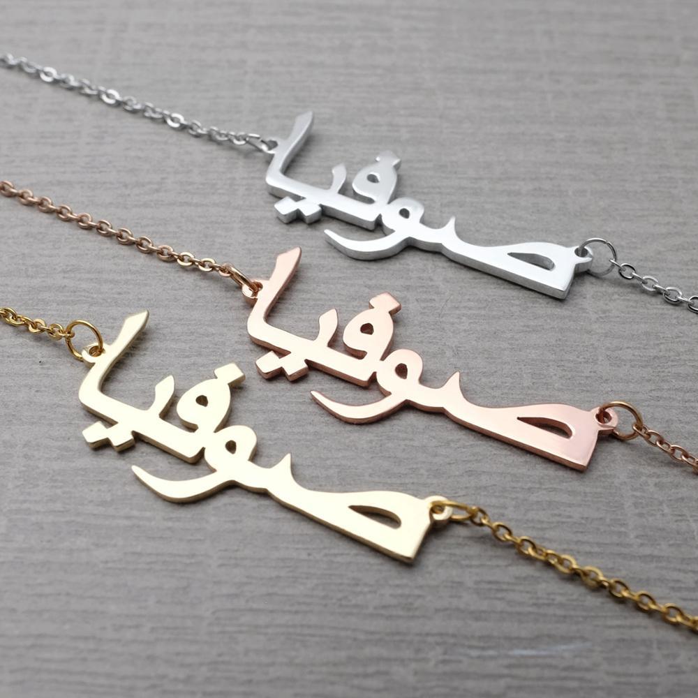 Colar árabe feito sob encomenda do nome, colar personalizado do nome em árabe, joia feita sob encomenda do nome