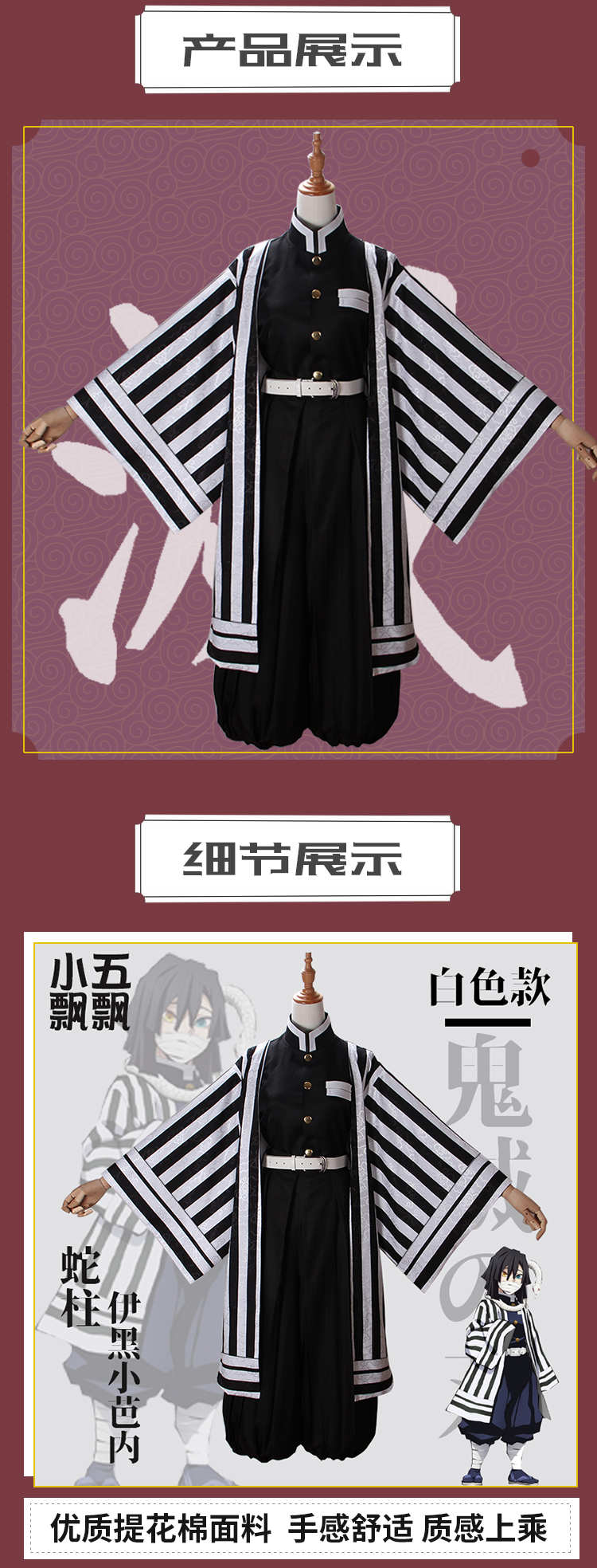 Obanai Costume