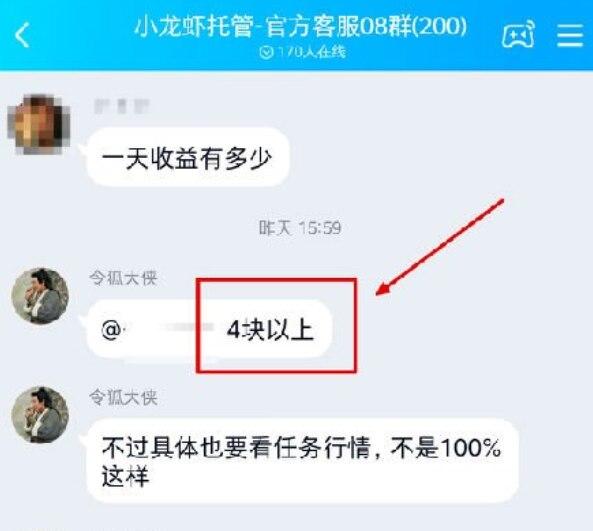 小龙虾微信挂机赚钱200到账