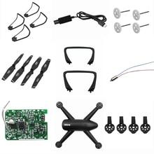 DIY Набор аксессуаров для сборки для SG106 RC Дрон шасси приемная пластина чехол для двигателя зарядный кабель пропеллер защитное кольцо