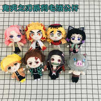Demon Slayer: Kimetsu no Yaiba Nezuko Tanjirou Douma Makomo Kochou Shinobu Cosplay Figure Cute Plush Dolls Stuffed Toy Gift 20CM