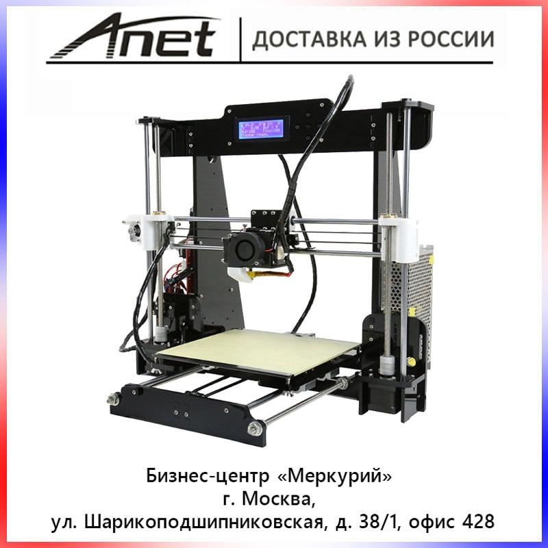 Kit imprimante 3D A8 imprimante 3D ANET A8/kit de bricolage/expédition express de l'entrepôt russe de moscou