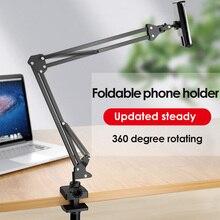 Lingchen cama universal/desktop tablet suporte de 360 graus rotação ajustável suporte do telefone móvel para ipad iphone 11 8 x xs