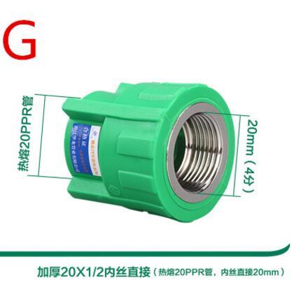 Высокое качество 4 точки 6 точек 20ppr водяная труба соединение с подогревом Fusion водонагреватель клапан воды клапаны бытовые фитинги - Цвет: G