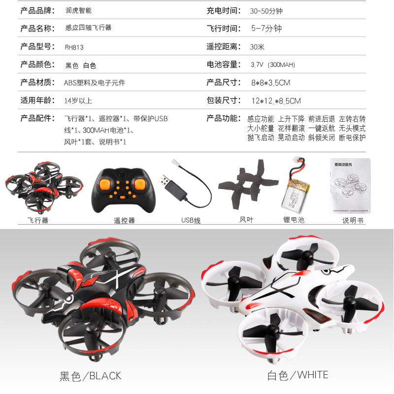 Rh813 Toy Smart Set High Unmanned Aerial Vehicle Quadcopter Gesture Pao Free Induction Vehicle Remote Control Aircraft