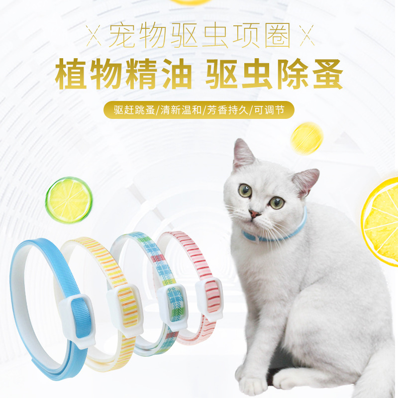 New Style Pet Flea Neck Ring Puppy Dog Lice Insecticide Mie Zao Quan Cat Essential Oil Flooding Flea Collar