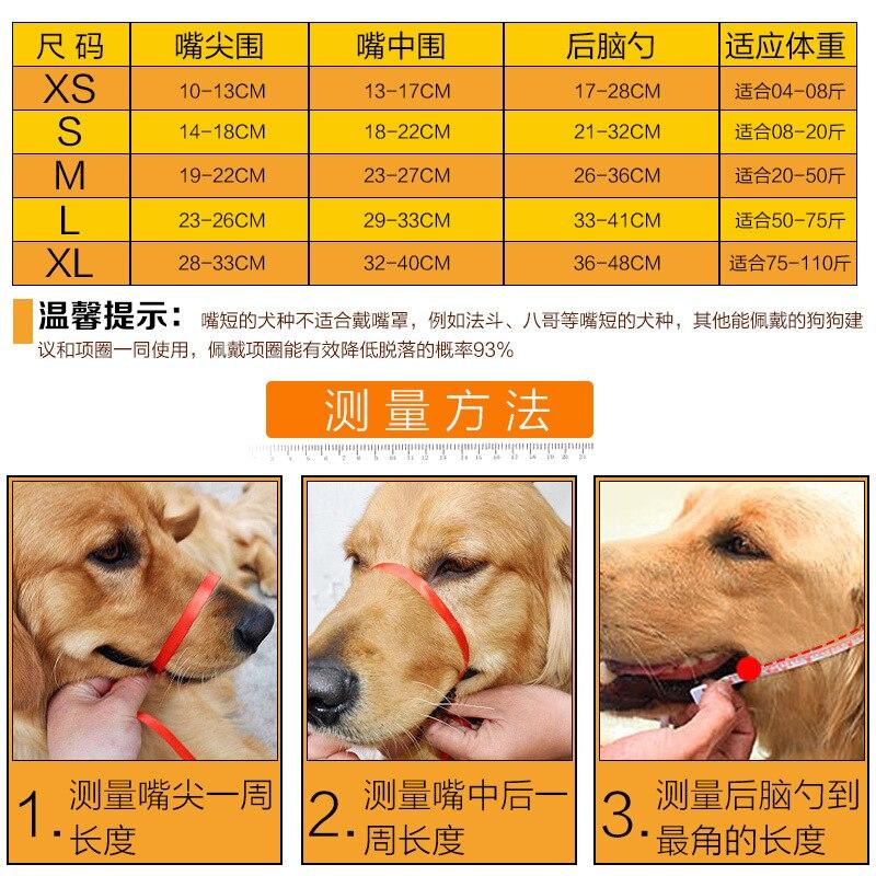 Dog Mouth Sleeve Dog Mask Anti-Bite Anti-Called Horse Dog Golden Retriever A Border Medium Large Dog Pet Zhi Fei Qi Dog Anti-Eat