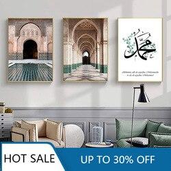 Fas kemer tuval boyama İslam alıntı duvar sanat posterleri arap resim sanat odası ve ev dekorasyon