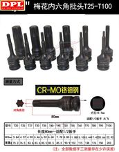 1PC 1/2 Torx TRX Star Socket BitชุดT50 T52 T55 T60 T70 T80 T90 T100