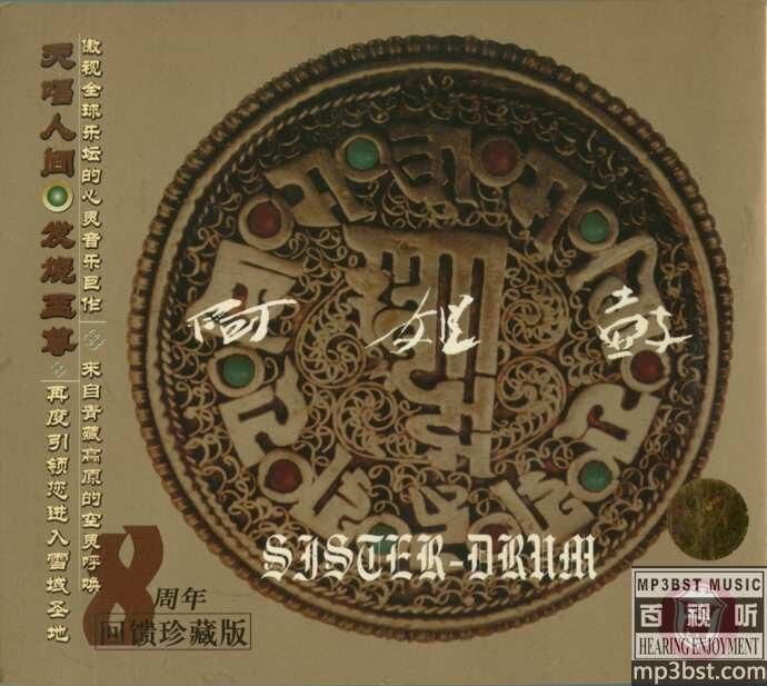 朱哲琴_-_《阿姐鼓》上海音像公司8周年回馈珍藏版[WAV]