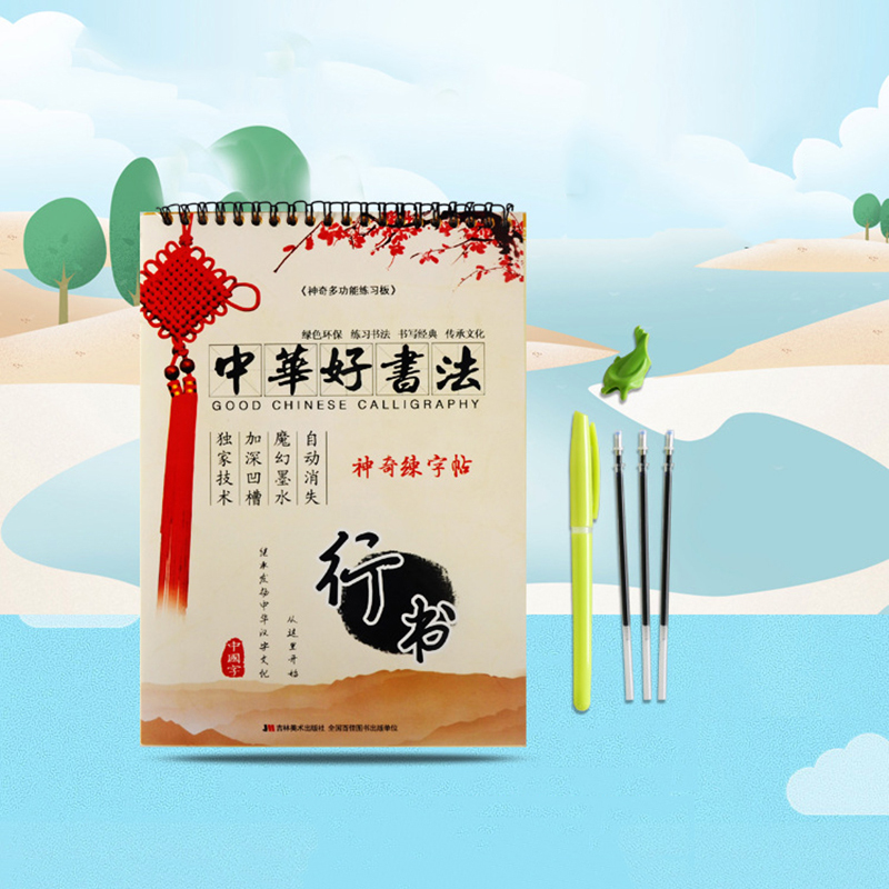 3D Chinese Book Characters Reusable Groove Calligraphy Copybook Erasable Pen Learn Hanzi Adults Art Writing Books