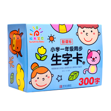 Children's toys intelligence enlightenment learning card 300 word literacy card Chinese pinyin children's early education books learning mats word families