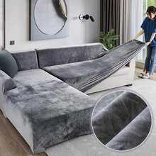 Бархатный плюшевый l образный чехол для дивана эластичное покрытие