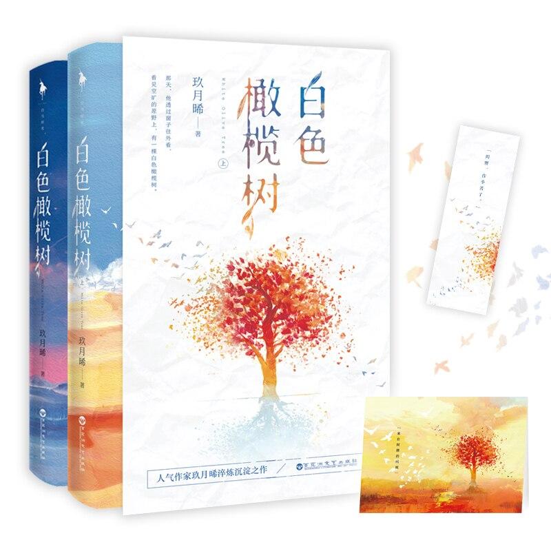2 Books/Set White Olive Tree Novel By Jiu Yue Xi Romance Love Fiction Youth Literature Book Postcard Bookmark Gift