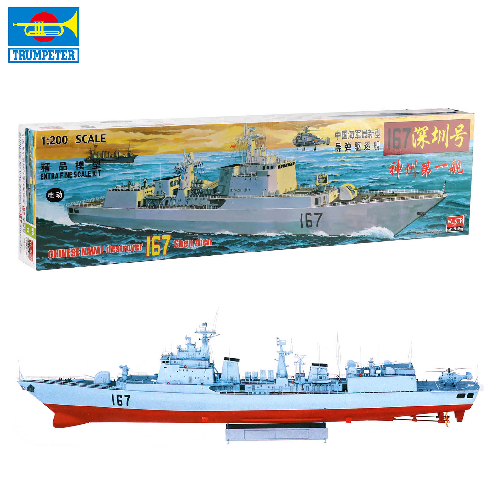 <font><b>Trumpeter</b></font> <font><b>1:200</b></font> Assembled Model Electric Warship Military Chinese Navy Destroyer 167 Shen Zhen Gift Christmas Collection image