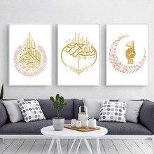 אללה אסלאמי קיר זהב אמנות בד והדפסי קישוט תמונה ציור מודרני המוסלמי סלון קישוט