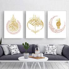 Allah parede islâmica arte dourada lona posters e cópias decoração pintura de imagem moderna sala estar muçulmano decoração