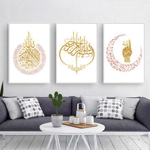 Lienzo de arte dorado para pared islámica, carteles e impresiones, cuadro decorativo moderno para sala de estar, decoración musulmana