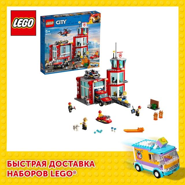Конструктор LEGO City Fire Пожарное депо 1