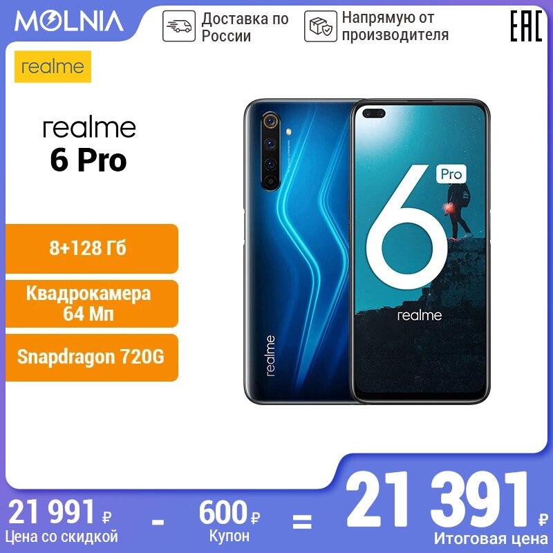 Смартфон Realme 6 Pro 8+128 ГБ, 6 камер 64 Мп,Snapdragon 720G,Быстрая зарядка 30 Вт,Экран 90 Гц, NFC, российская гарантия Molnia