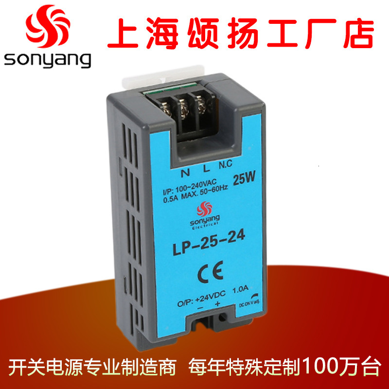 Lp 25 24 Switching Mode Power Supply Industry Level Small Power Direct Regulator Guide Type Automation Equipment 24v1a