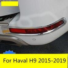 Для Haval H9- Автомобильный задний противотуманный Абажур качество ABS покрытие противотуманная фара декоративная рамка Задний абажур украшение автомобиля