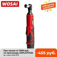 WOSAI 45NM akülü elektrik anahtarı 12V 3/8 cırcır anahtarı seti açı matkap tornavida kaldırma vida somunu araba tamir aracı