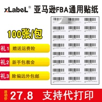 Amazonfba Label Paper Adhesive Sticker Printing Paper A4 Cutting Bar Code Label SKU Warehousing Bar Code Paper