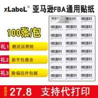 Amazonfba Label Paper Adhesive Sticker Printing Paper A4 Cutting Bar Code Label SKU Warehousing Bar Code Paper