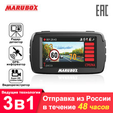 MARUBOX M600R araba dvr'ı 3 In 1 Radar dedektörü GPS Dash kamera süper HD 1296P Dashcam Ambarella A7LA50 otomatik Video kaydedici kamera 2018(China)
