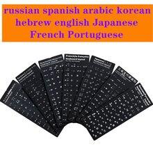 Mat rusça harfler klavye etiketi İspanyolca/arapça/kore/İbranice/İngilizce/japonca/fransızca/portekizce evrensel klavye kapağı