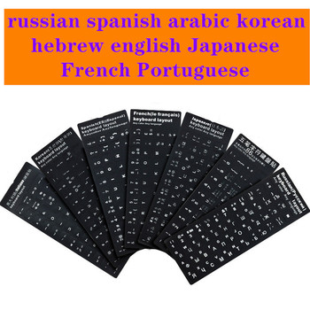 Matte Russian Letters Keyboard Sticker Spanish/Arabic/Korean/Hebrew/English/Japanese/French/Portuguese Universal Keyboard Cover russian letters keyboard stickers for 8to10inch notebook computer korean hebrew french spanish german saudiarabian layout laptop