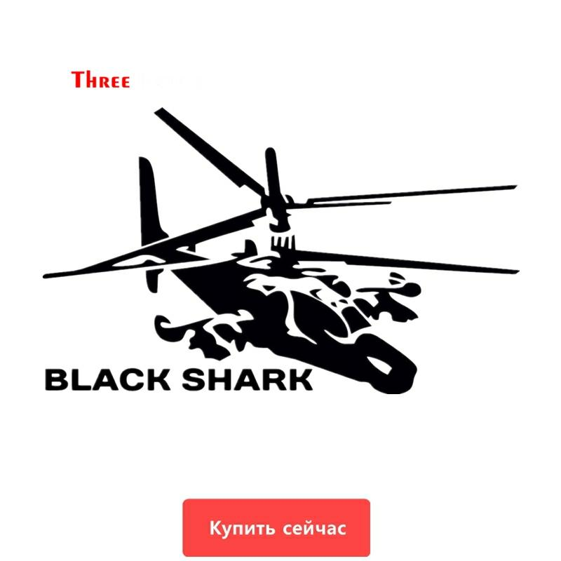 Three Ratels TZ-699 12*19.95cm 1-5 Pieces Helicopter Black Shark Car Stickers And Decals Auto Sticker