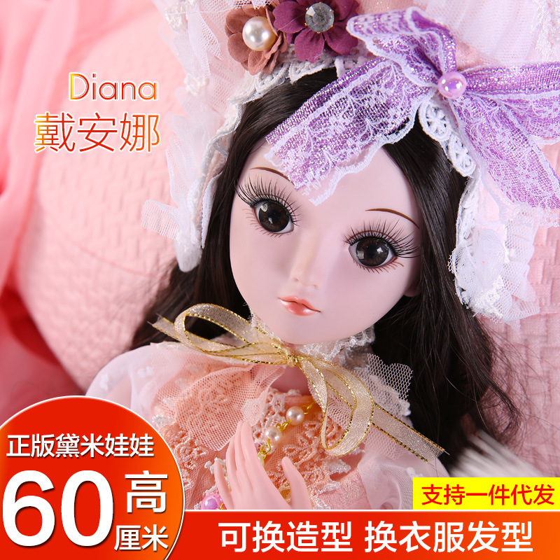 Demi 60cm Doll Diana Replaceable Princess BJD GIRL'S Rag Baby Support