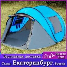 던지기 텐트 오픈 야외 자동 텐트 던지기 팝업 방수 캠핑 하이킹 텐트 가족 대형 텐트 더블 레이어