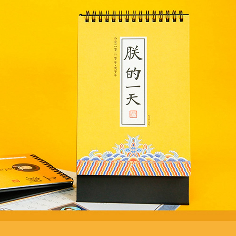 2020 Chinese Ancient Emperor Palace Style Calendar DIY Note Coil Calendars Daily Schedule Planner 2019-2020