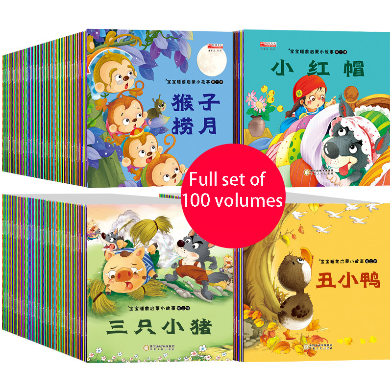 Baby Story Book 0-6 Years Old Picture Book Fairy Tale Chinese Children Books Puzzle Reading Simple And Easy To Understand Pinyin