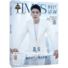 Gong Jun Word of Honor Times Film Magazine Painting Album Book  Shan He Ling   Zhang Zhehan Figure Photo Album Star Around