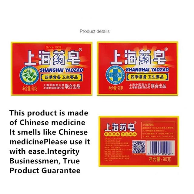 Sulphur anti-fungal dermatitis rosacea eczema psoriasis old-brand sulfur scab plant formula Shanghai tradition soap base 1