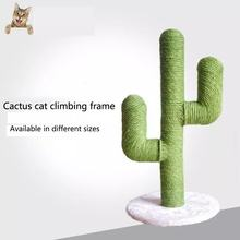 Подъемная рама для кошек сизаль кактус кошка дерево стенд лазания