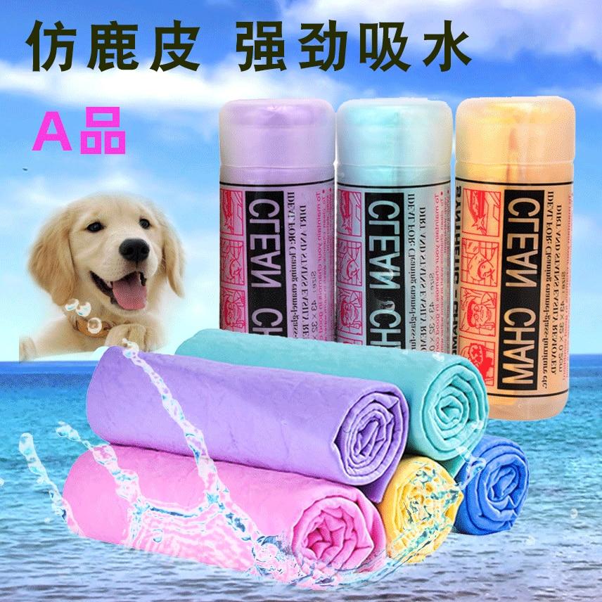Pet towel imitation deerskin dog cleaning supplies pet quick-drying absorbent towel